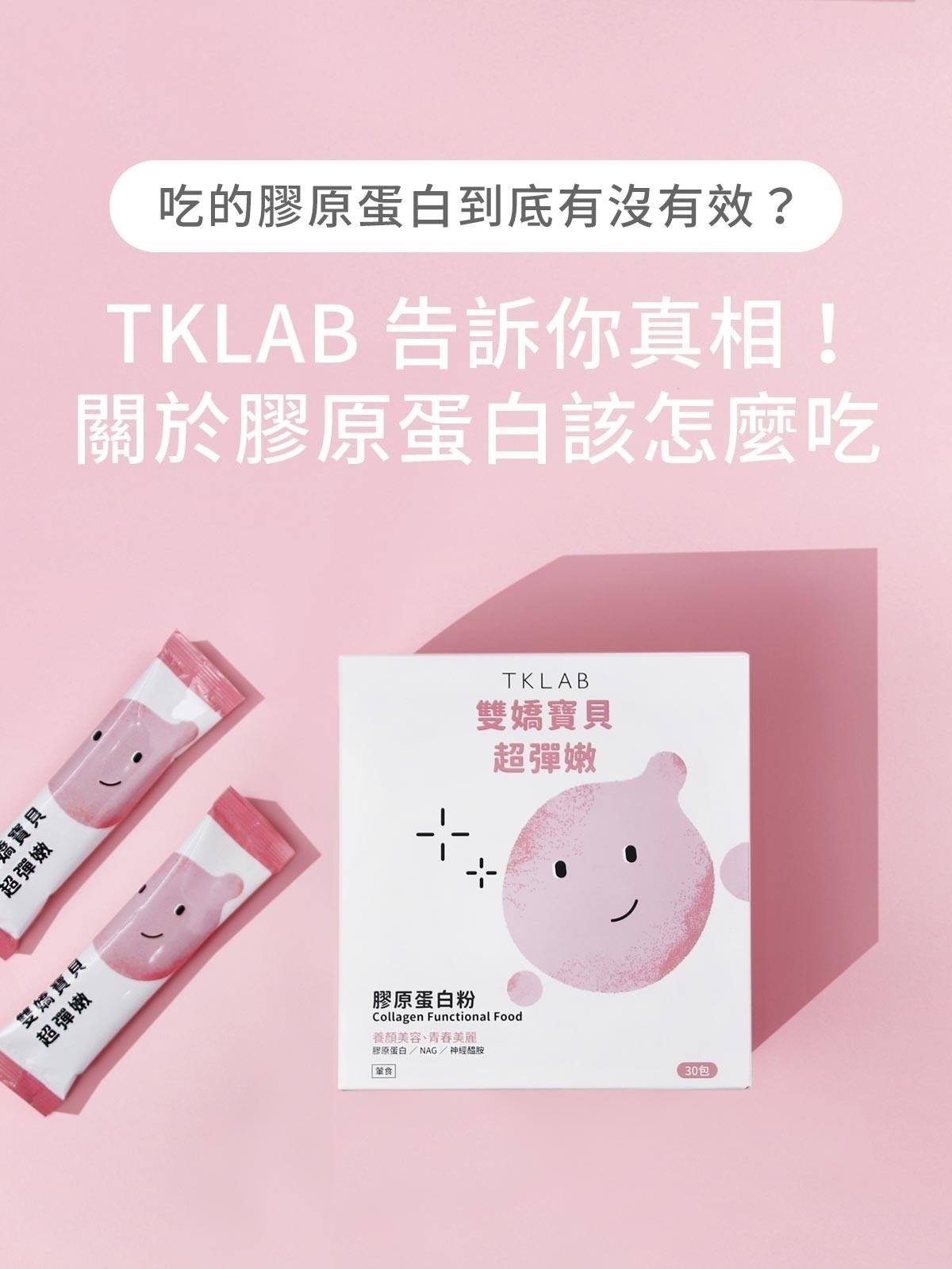 吃的膠原蛋白到底有沒有效?TKLAB告訴你真相!關於膠原蛋白該怎麼吃才有用。(2021)