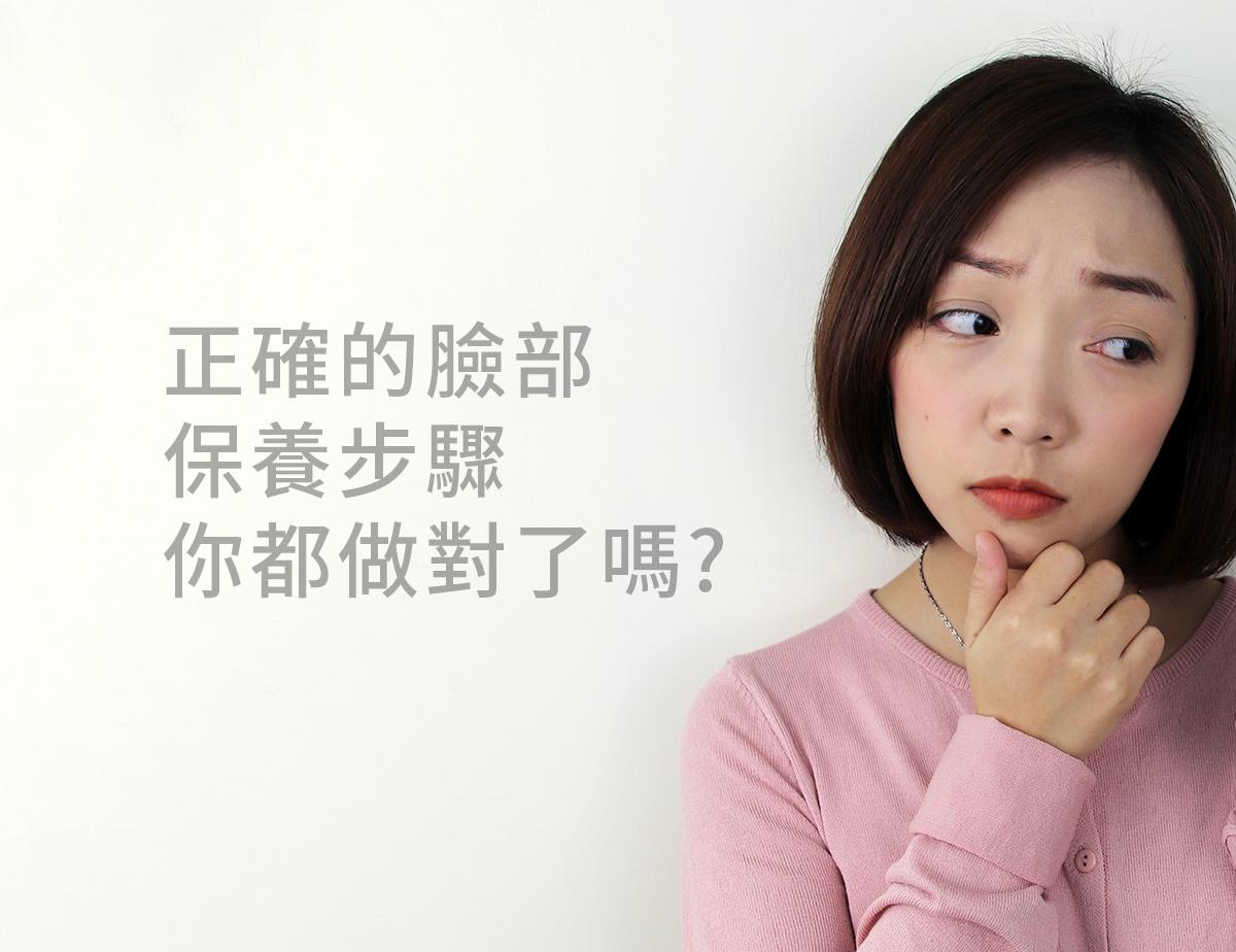 正確的臉部保養步驟,你都做對了嗎?