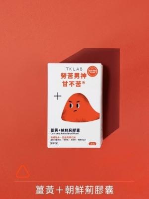 勞苦男神甘不苦 薑黃+朝鮮薊膠囊