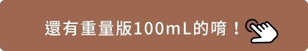 10%杏仁酸健康肌煥膚精華液