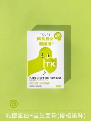 75折體驗價-肉食男女順順排 乳鐵蛋白+益生菌粉(乳鐵順順)(限購1)