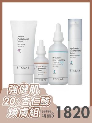 強健肌-20%杏仁酸煥膚組