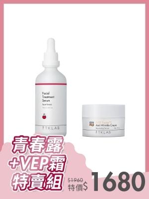 青春露+VEP霜特賣組