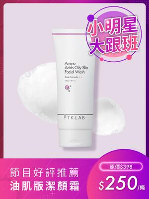 胺基酸油肌版潔顏霜